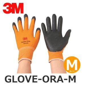 【平日15時まで当日発送】3M(スリーエム) 快適作業手袋 GLOVE-ORA-M コンフォートグリ...