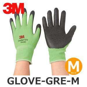 【平日15時まで当日発送】3M(スリーエム) 快適作業手袋 GLOVE-GRE-M コンフォートグリ...