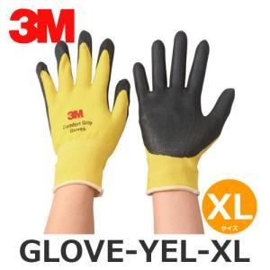 【平日15時まで当日発送】3M(スリーエム) 快適作業手袋 GLOVE-YEL-XL コンフォートグ...