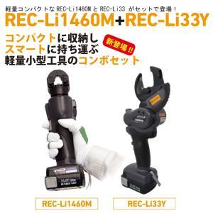 泉精器製作所 REC-SP1463Y 圧着・カッタコンボセット [REC-Li1460M + REC...