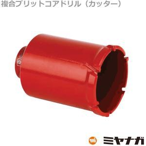 ミヤナガ PCH32C ポリクリック 複合 ハイブリットコアドリル カッター φ32mm