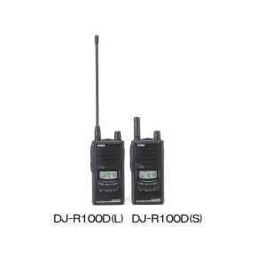 アルインコ(ALINCO) 【DJ-R100DL】 特定小電力トランシーバー&レピーター 47ch 中継対応 防浸型