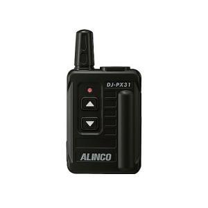アルインコ(ALINCO) 【DJ-PX31B】 特定小電力トランシーバー 47ch 中継対応 超小型