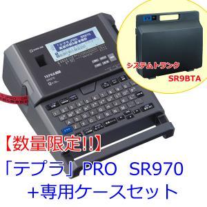 【数量限定!】キングジム ラベルライター「テプラ」PRO 【SR970】 +専用ケース(SR9BTA)のセット