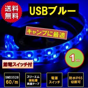 ・USB接続タイプなので室内・アウトドアと使用範囲が広がります。 ・節電スイッチ付きです。 ・SMD...
