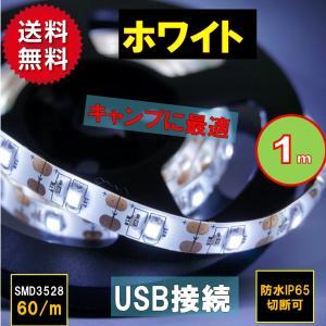 ・USB接続タイプなので室内・アウトドアと使用範囲が広がります。 ・SMD2835を60個/m装着 ...