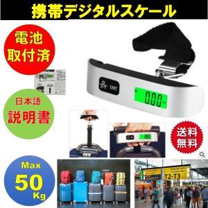 LCCの手荷物重量超過の不安を解消する 携帯デジタルスケールです。 ・受託手荷物の重量超過対策に! ...