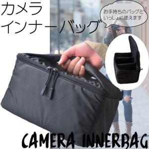 カメラ インナーバッグ / カバン 鞄 バッグ デジカメ デジタルカメラ 保護 レンズ 一眼レフ ミ...