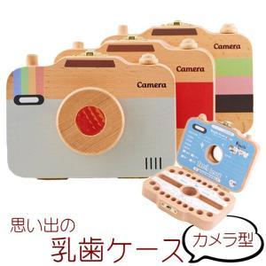 乳歯ケース カメラ型 3デザイン / レッド ボーダー ストライプ ベビー baby 赤ちゃん お誕...