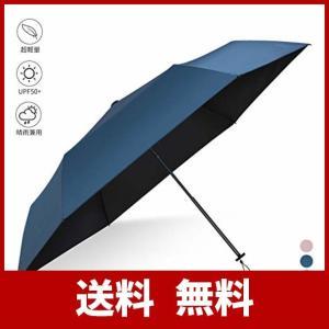 日傘 超軽量 折りたたみ傘 UVカット 遮光 遮熱 晴雨兼用 折り畳み日傘 300T 高強度カーボン...