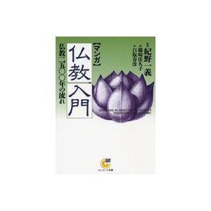 (文庫)マンガ仏教入門  監修者:紀野一義(book-002) smile-stone