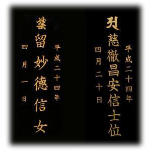 【塗位牌・唐木位牌 用】 夫婦位牌書き代 ・ 回出し位牌の中板の書き代(1名様分)(ihai-007)|smile-stone