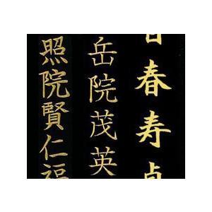 【モダン位牌 用】 夫婦位牌書き代 ・ 回出し位牌の中板の書き代(1名様分)(ihai-111)|smile-stone