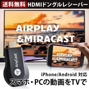 AnyCast ドングルレシーバー ミラーキャストレシーバー テレビ HDMIアダプター ワイヤレス...
