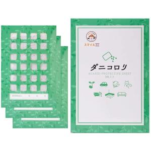 ダニコロリ【公式】ダニ取りマット 業界最高水準!駆除率96.07%  3枚入り 安心天然素材