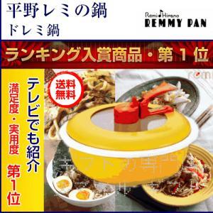 レミパン ドレミ鍋24cm RHF-21|smile-tuuhan-center