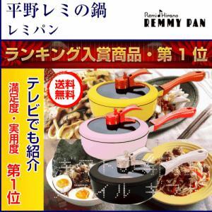 ピコレミパン20cm イエロー・ブラウン・ピンク レシピブック付き|smile-tuuhan-center
