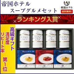 帝国ホテル スープグルメセット THS-50|smile-tuuhan-center