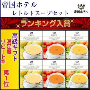 帝国ホテル レトルトスープセット THR-30|smile-tuuhan-center
