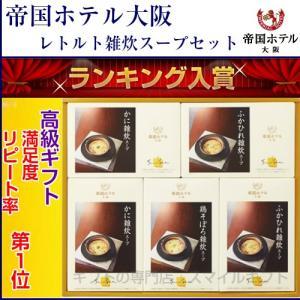 帝国ホテル大阪 おかゆ詰合せ IHZ-30|smile-tuuhan-center