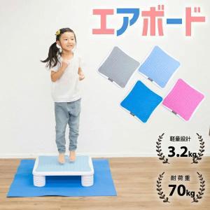 新色ピンク登場!! Air Board エアボード  トランポリン 子供 大人用 ダイエット 誕生日 3歳 子供用 マット 大人 ジャンピングボードの画像