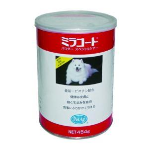 共立製薬 ミラーコートパウダー スペシャルケア454g 犬 フード サプリメント|smile1