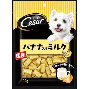 マースジャパンシーザースナック バナナ入りミルク 100g 犬 おやつの商品画像|ナビ