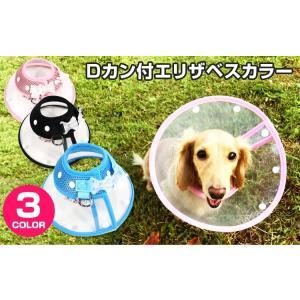 エリザベスカラー 犬 ソフト 猫 カラー 犬用 猫用 クリア 介護 軽量 大型犬 小型犬 中型犬