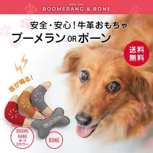 \送料無料/ 犬用 99.9%以上の抗菌効果採用 牛革おもちゃ 音が鳴る 布製 骨型 ブーメラン ボーン smile701
