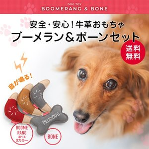 \送料無料/ 犬用 牛革おもちゃ 音が鳴る ブーメラン ボーン smile701