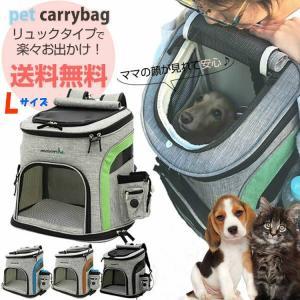 軽量、安心設計、機能面と安全性を追求したペットキャリーバッグ。肩への負担を軽減させる幅広リュックベル...