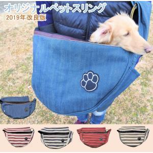 ペットスリングバッグ ドッグスリング オリジナル ぺットスリング ペットバッグ 犬抱っこ紐 小型犬 ...