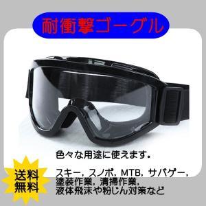 PC素材耐衝撃ゴーグル メガネ対応とマイクロファイバー眼鏡拭き