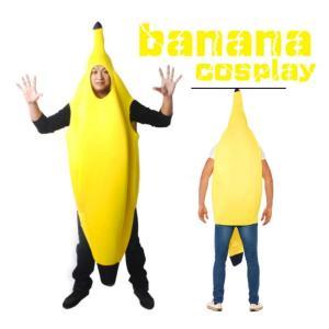 ハロウィン halloween コスプレ 衣装 全身バナナ バナナの着ぐるみ コスプレ