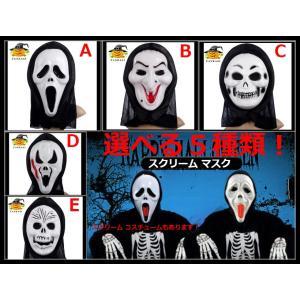 ハロウィン halloween コスプレ 衣装 スクリーム マスク 5種類 コスプレ