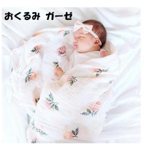 おくるみ ガーゼ 赤ちゃん ベビー 夏用 ブランケット 可愛い 春 バンブーファイバー コットン 1...