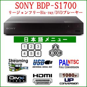 SONY ソニー BDP-S1700 リージョンフリー ブル...
