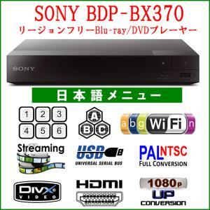 SONY ソニー BDP-S3700 リージョンフリー 無線...