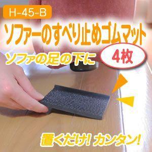 H-45-B ソファーのすべり止めゴムマット (4枚) ソファー 滑り止めマット ゴムシート メール便 送料無料