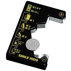 【メール便送料無料】 コイン電池が測れる電池チェッカー