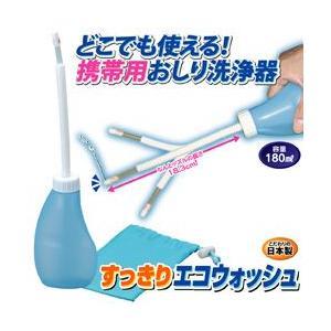 すっきりエコウォッシュ 日本製 携帯用おしり洗浄機 携帯ウォシュレット 携帯用トイレシャワー 送料無...