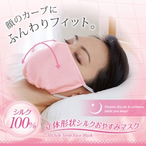 【メール便送料無料】 立体形状シルクおやすみマスク 【保湿マ...