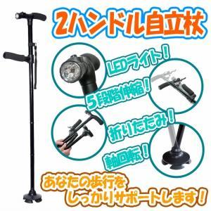 2ハンドル自立杖 折りたたみ 軽量 ステッキ 4点杖 自立式 送料無料