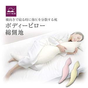 ロフテー枕工房 ボディーピロー 綿側地 ロフテー (LOFTY) 枕 まくら [ 柔らかい 寝心地/高級 寝具 抱き枕 ] 妊婦 ?|smilefield