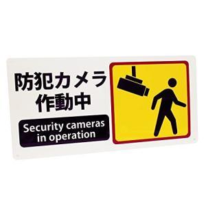 防犯カメラ作動中 看板 プレート サイン smilefield