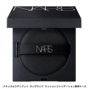 NARS(ナーズ) ナチュラルラディアント ロングウェア クッションファンデーション ケース smilefield