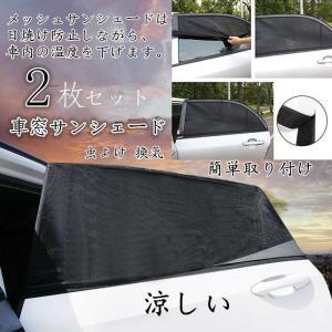 車窓サンシェード サイド窓シェード 車用網戸 メッシュ日除け 遮光 日焼け カバータイプ カー用品