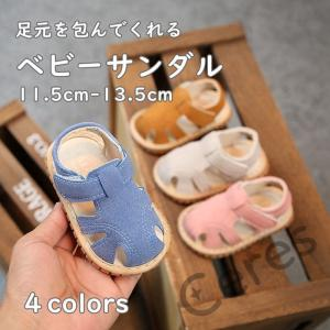 子供靴 ベビー サンダル 無地 夏 足を保護 履かせやすい 男の子 女の子 ファーストシューズ 赤ちゃん ベルクロテープ