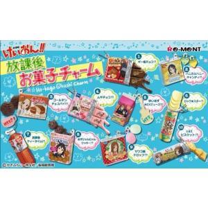けいおん!! 放課後お菓子チャーム BOX|smilehometen
