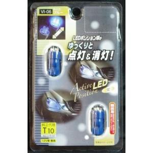 アクティブLEDポジション 蛍/ブルー VI-06|smilehometen
